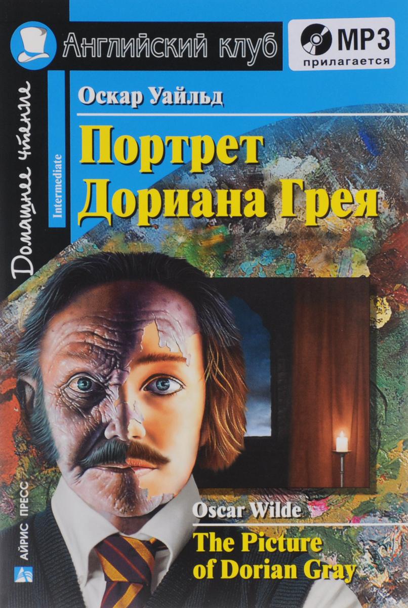 Портрет Дориана Грея (+ MP3) / The Picture of Dorian Gray (+ MP3)