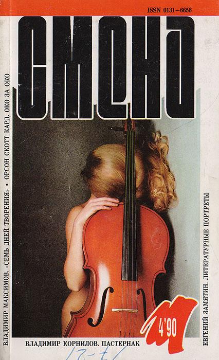 """Журнал """"Смена"""". № 4, 1990 г."""