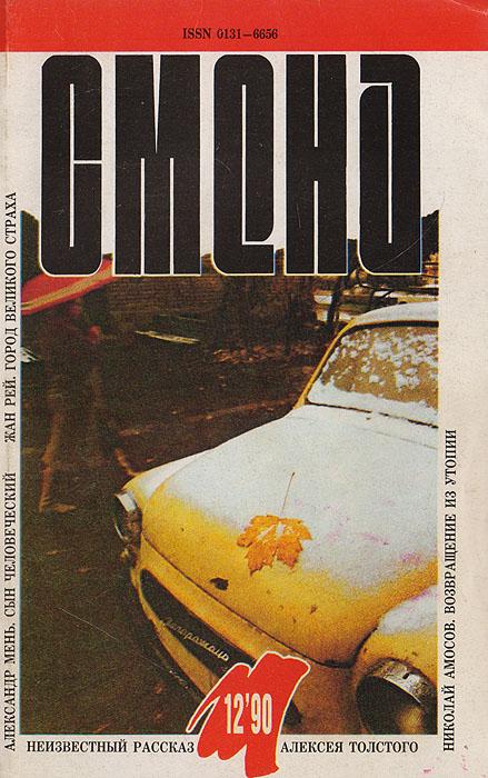 """Журнал """"Смена"""". № 12, 1990 г."""