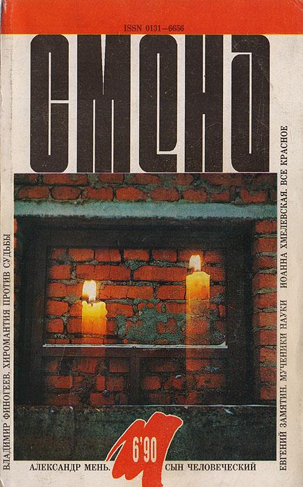 """Журнал """"Смена"""". № 6, 1990 г."""