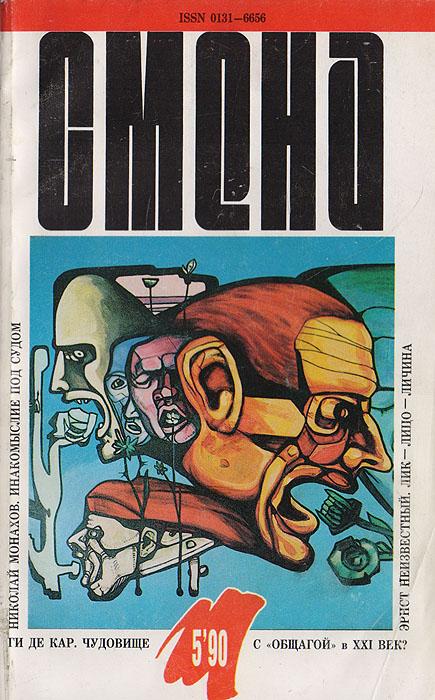 """Журнал """"Смена"""". № 5, 1990 г."""