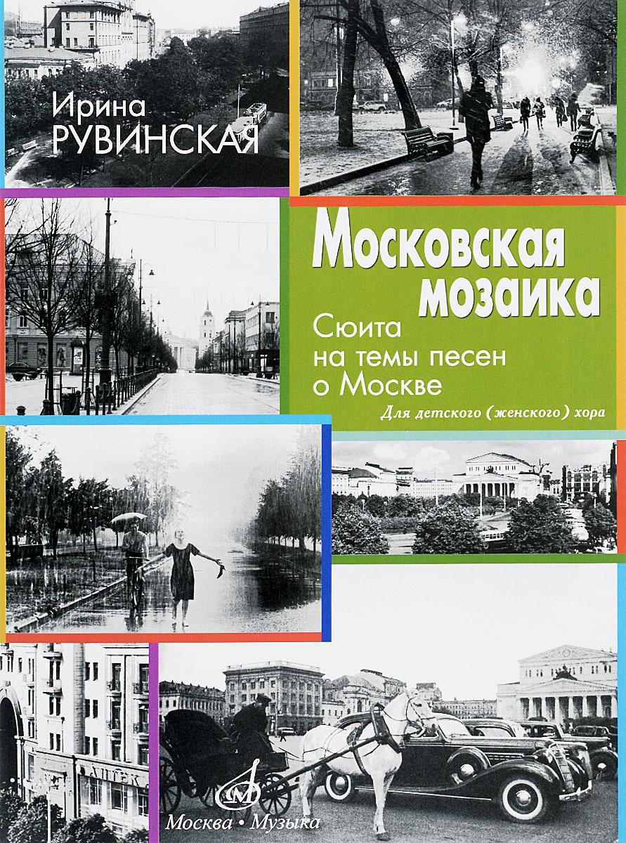 Московская мозаика. Сюита на темы песен о Москве. Для детского (женского) хора