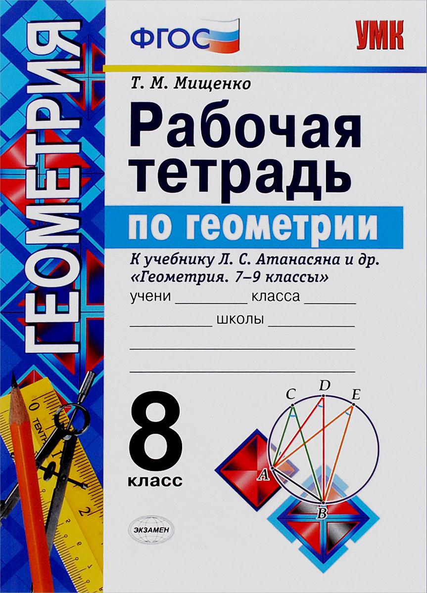 Геометрия. 8 класс. Рабочая тетрадь к учебнику Л. С. Атанасяна и др. ( 978-5-377-09920-8 )