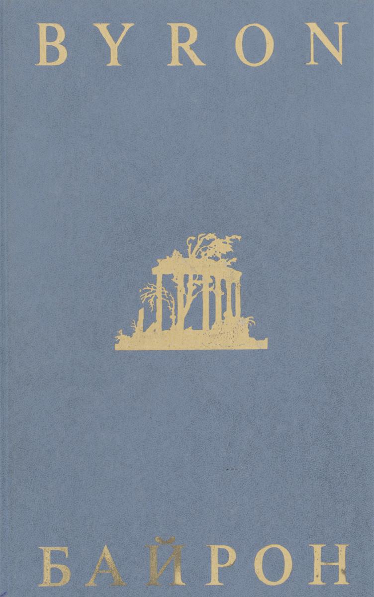 Джорж Гордон Байрон. Избранная лирика / George Gordon Byron: The Poems