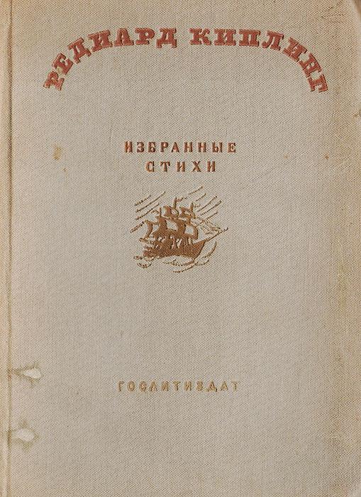 Редиард Киплинг. Избранные стихи