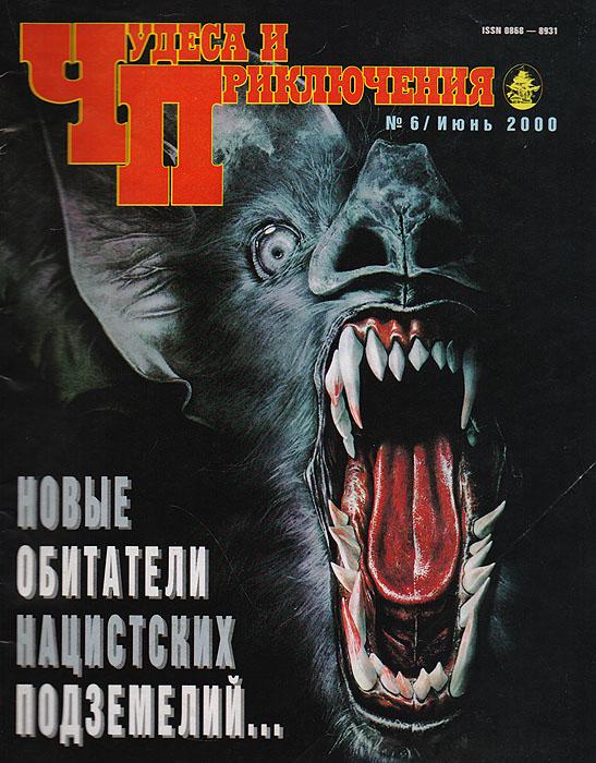 """Журнал """"Чудеса и приключения"""" № 6, 2000 г."""