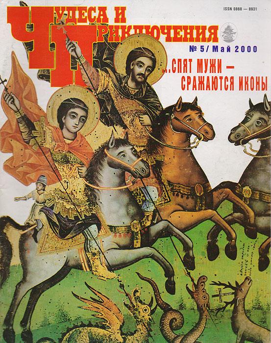 """Журнал """"Чудеса и приключения"""". № 5, 2000 г."""