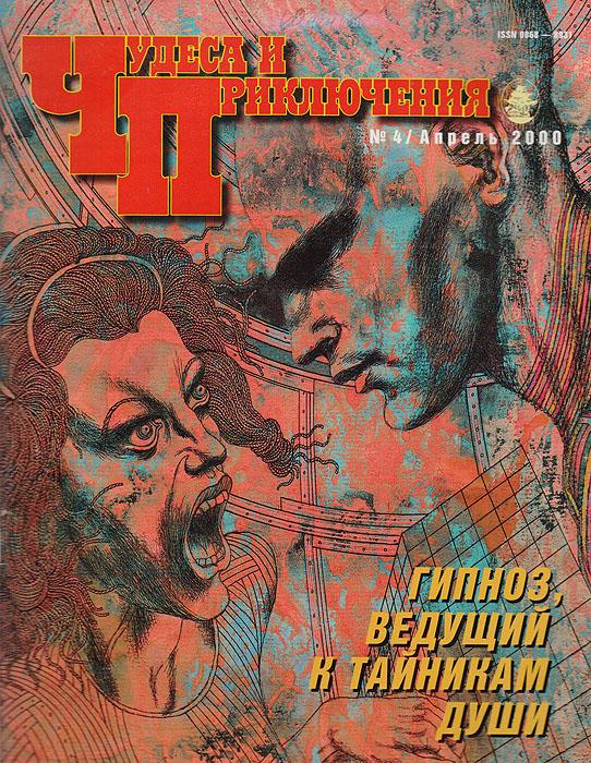 """Журнал """"Чудеса и приключения"""". № 4, 2000 г."""