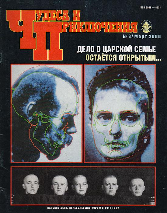 """Журнал """"Чудеса и приключения"""". № 3, 2000 г."""