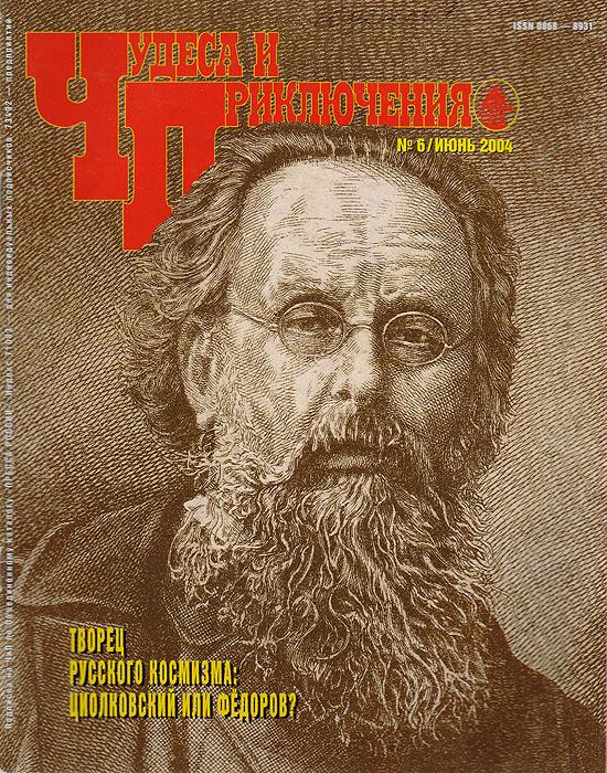 """Журнал """"Чудеса и приключения"""". № 6, 2004 г."""