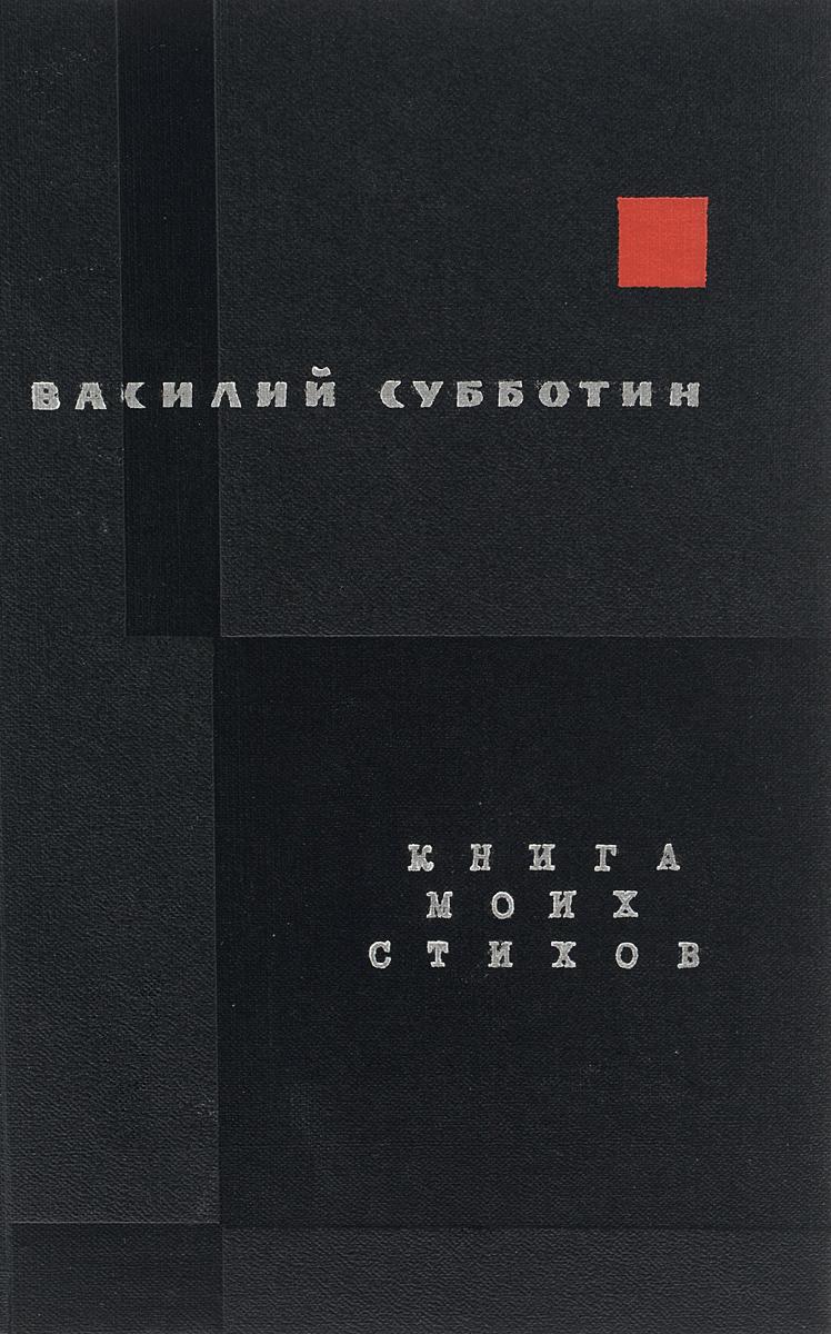 Книга моих стихов