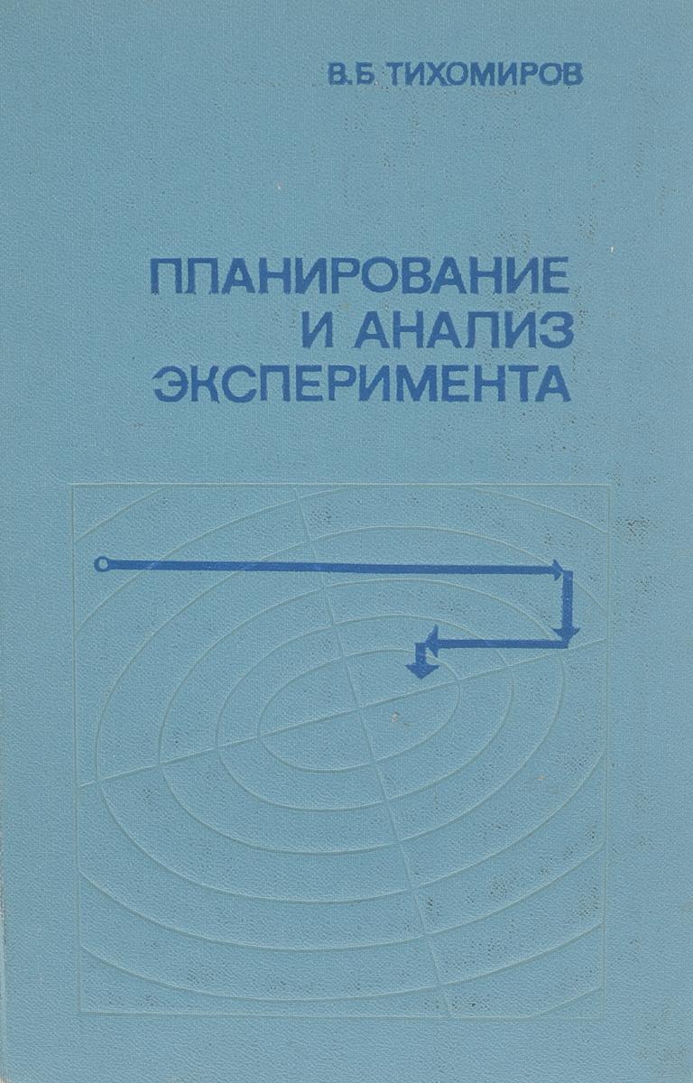Планирование и анализ эксперимента
