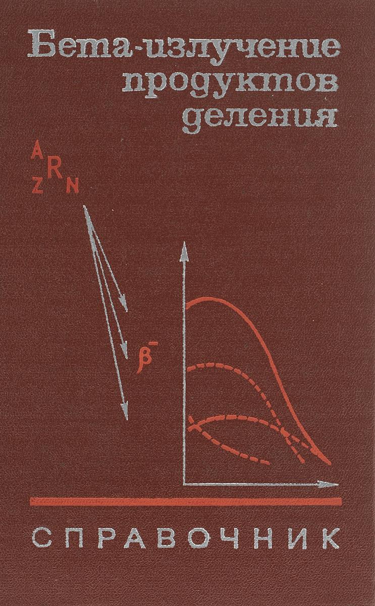 Бета-излучение продуктов деления. Справочник