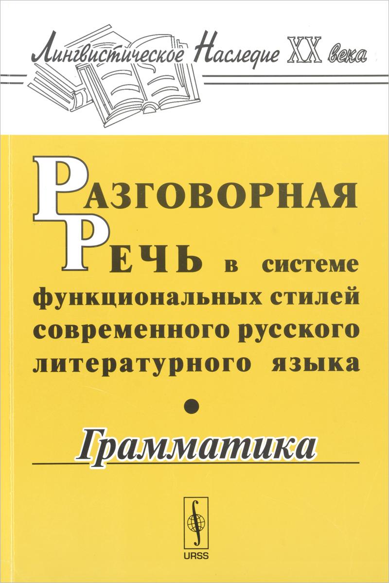 Разговорная речь в системе функциональных стилей современного русского литературного языка