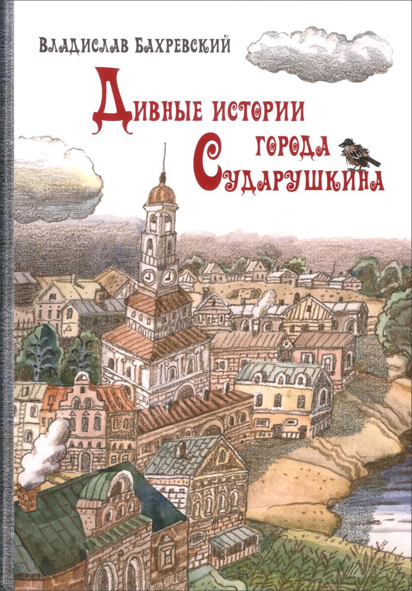 Дивные истории города Сударушкина, Бахревский Владислав