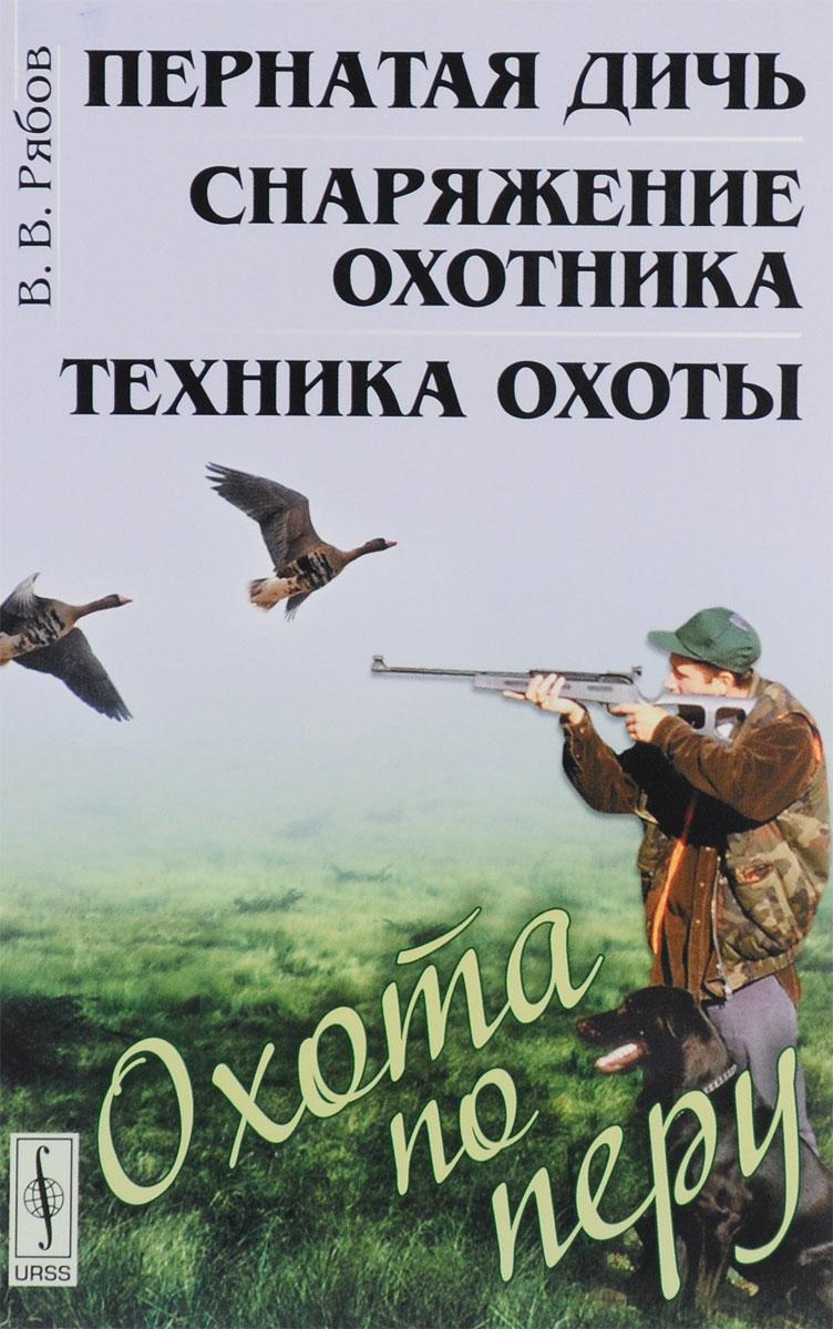 Охота по перу. Пернатая дичь, снаряжение охотника, техника охоты