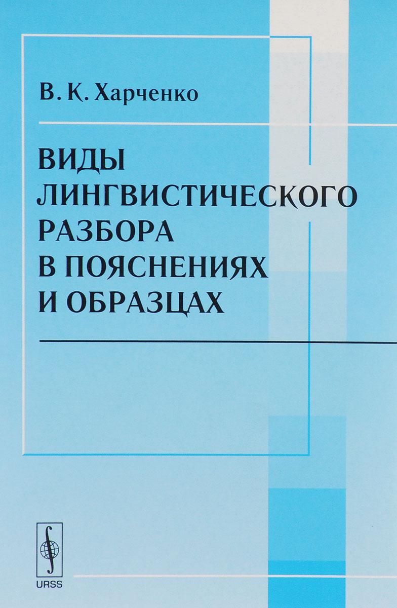 Виды лингвистического разбора в пояснениях и образцах. Учебное пособие12296407В настоящей книге рассматриваются виды лингвистического разбора, предусмотренные программой высшей школы для курса Современный русский язык, а также для курсов стилистики, лингвистического анализа текста, истории русского языка, диалектологии, введения в языкознание. 17 видов разбора представлены по следующей схеме: пояснения к наиболее трудным и спорным моментам разбора, порядок разбора, образцы, упражнения. Особое внимание уделяется сравнительно новым приемам учебного анализа языка, в частности этимологическому, историко-морфологическому, историко-синтаксическому разбору, лингвистическому анализу художественного текста. Книга адресуется преподавателям и студентам филологических факультетов высших учебных заведений, учителям-словесникам, а также всем тем, кто интересуется проблемами практического анализа русского языка.