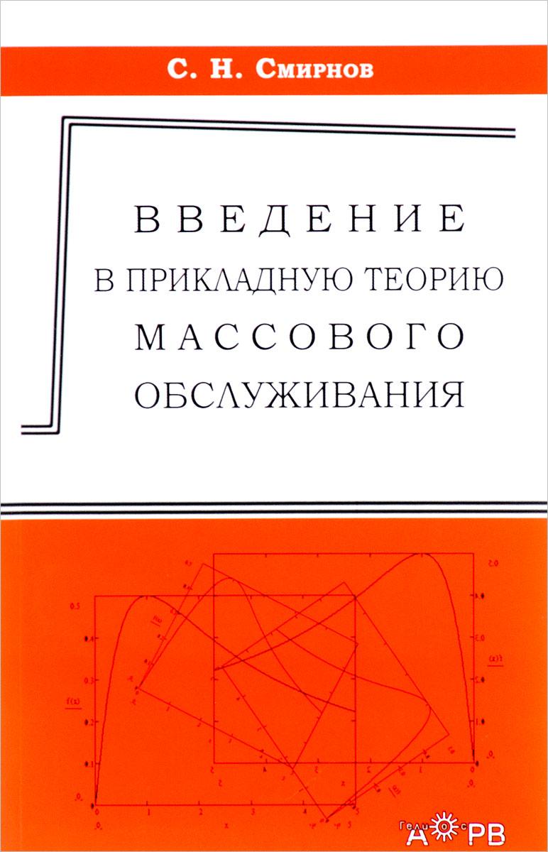 Введение в прикладную теорию массового обслуживания12296407В книге систематически излагаются базовые методы и модели прикладной математической дисциплины — теории массового обслуживания (ТМО). Рассмотрены модели для открытых и замкнутых систем, систем с одним и несколькими обслуживающими приборами. Представлены основные результаты для систем с несколькими классами требований и приоритетных схем обслуживания. Рассмотрена обратная задача ТМО, характерная для проектирования систем обработки данных. Основной акцент в изложении материала сделан на прикладной интерпретации формул и основных результатов теории, содержательном анализе их физической сущности. Для студентов инженерных специальностей и специалистов в области информационных технологий.