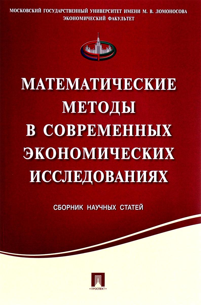 Математические методы в современных экономических исследованиях ( 978-5-392-20472-4 )