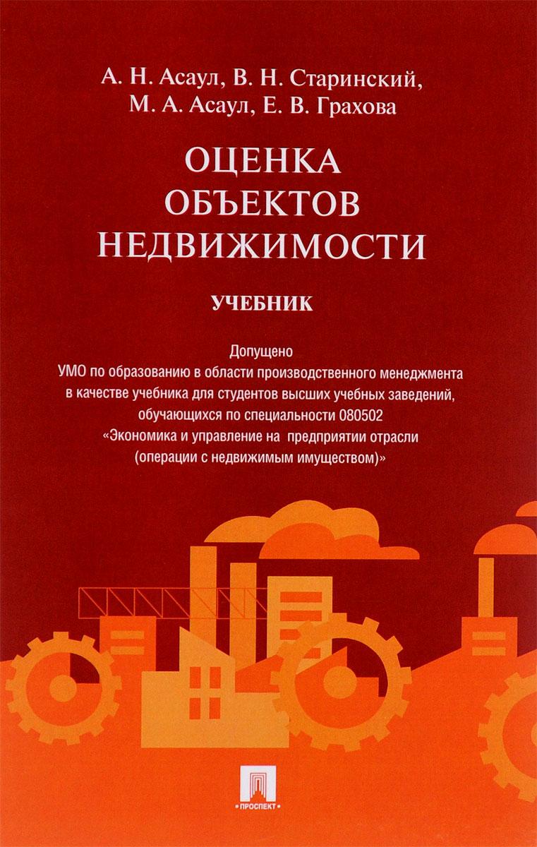 Оценка объектов недвижимости. Учебник ( 978-5-392-19654-8 )