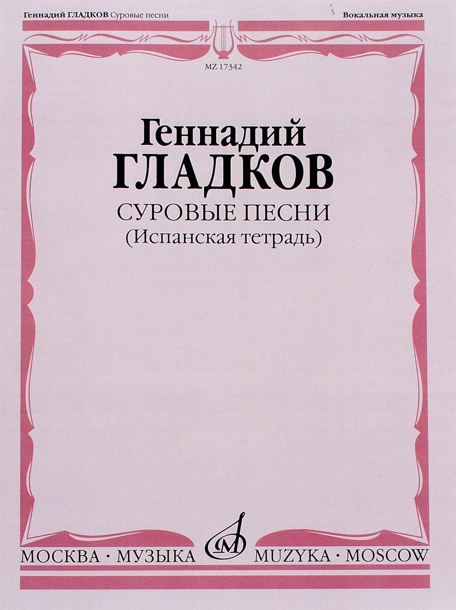 Гладков. Суровые песни. Испанская тетрадь. Вокальный цикл на стихи И. Эренбурга. Для голоса и фортепиано