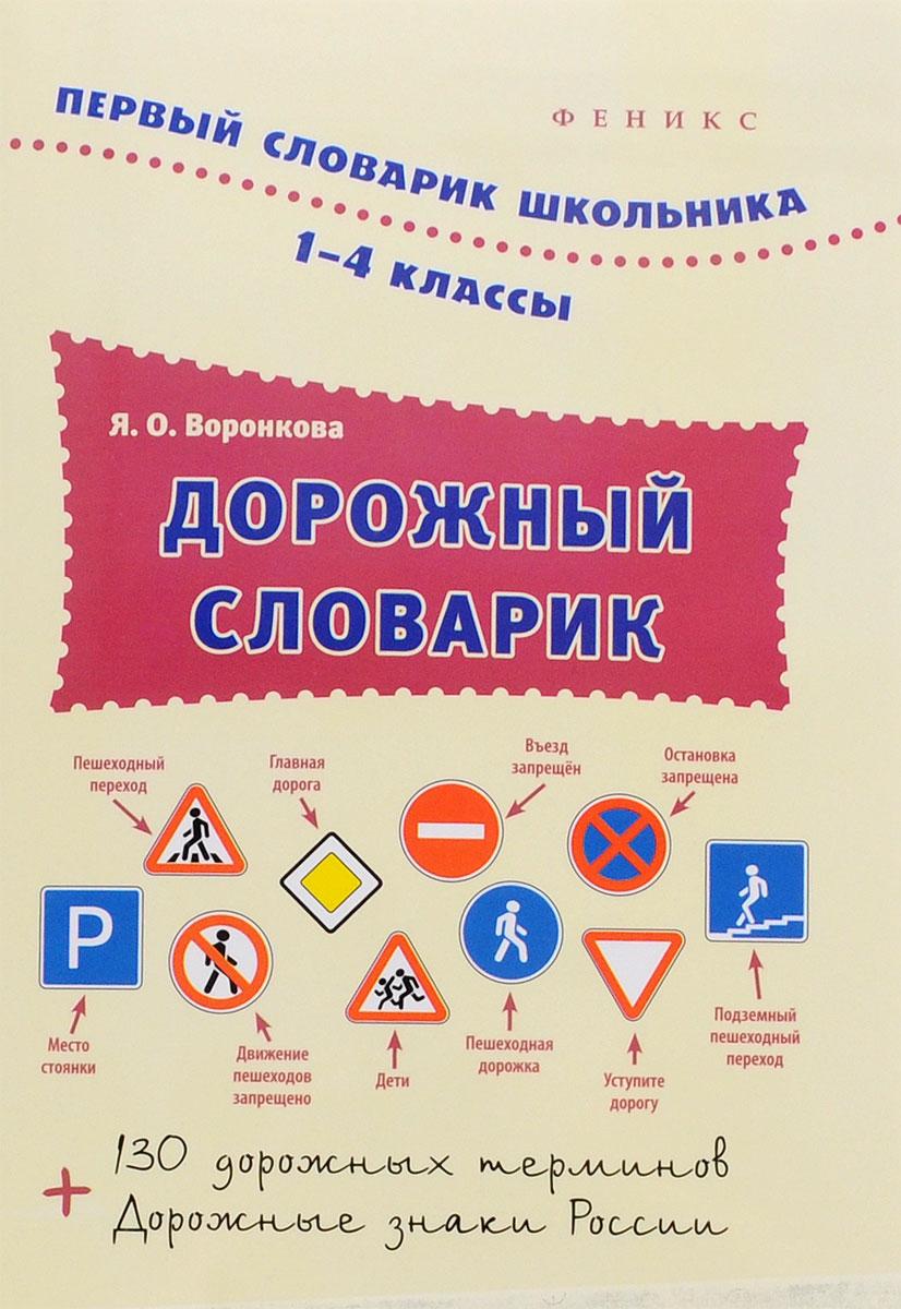 Дорожный словарик. 1-4 классы ( 978-5-222-25767-8 )