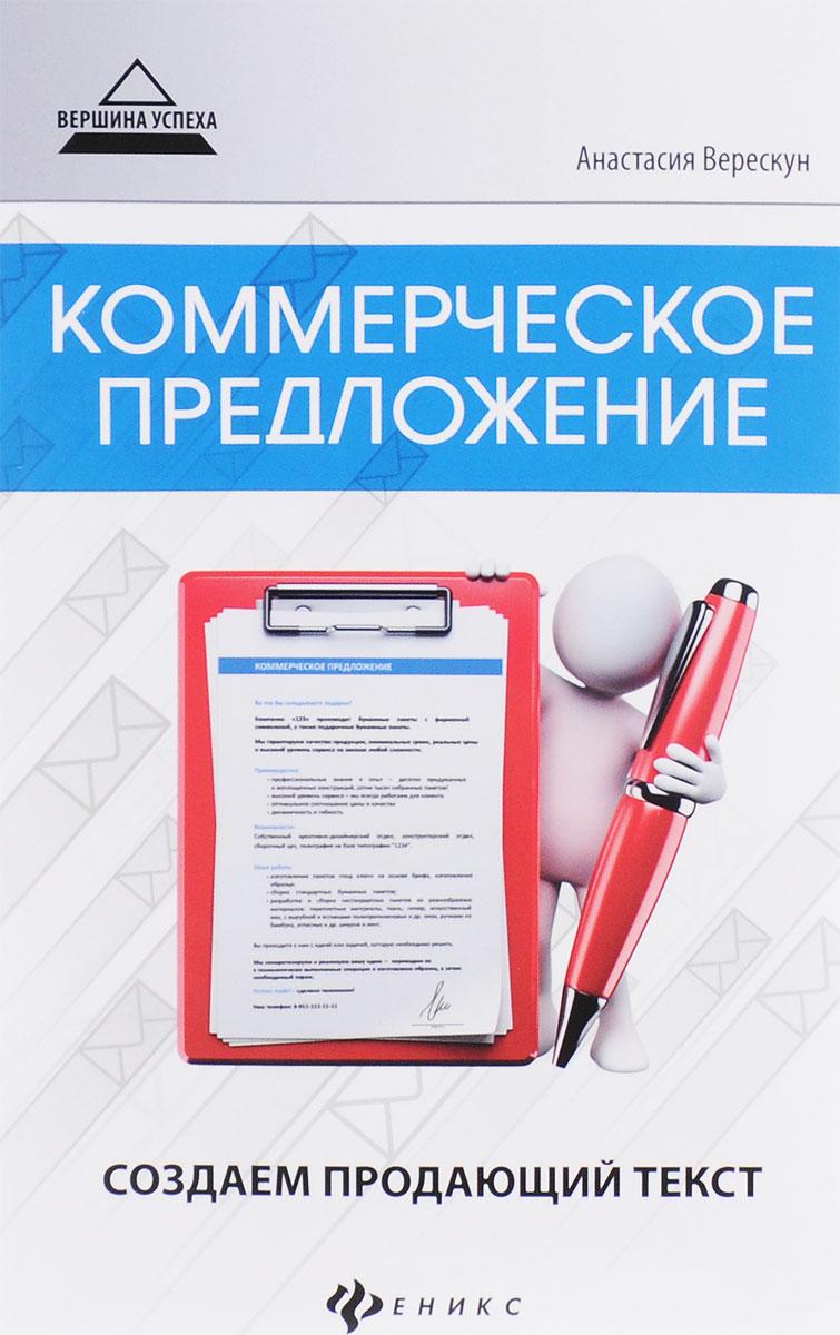 Коммерческое предложение. Создаем продающий текст ( 978-5-222-26475-1 )