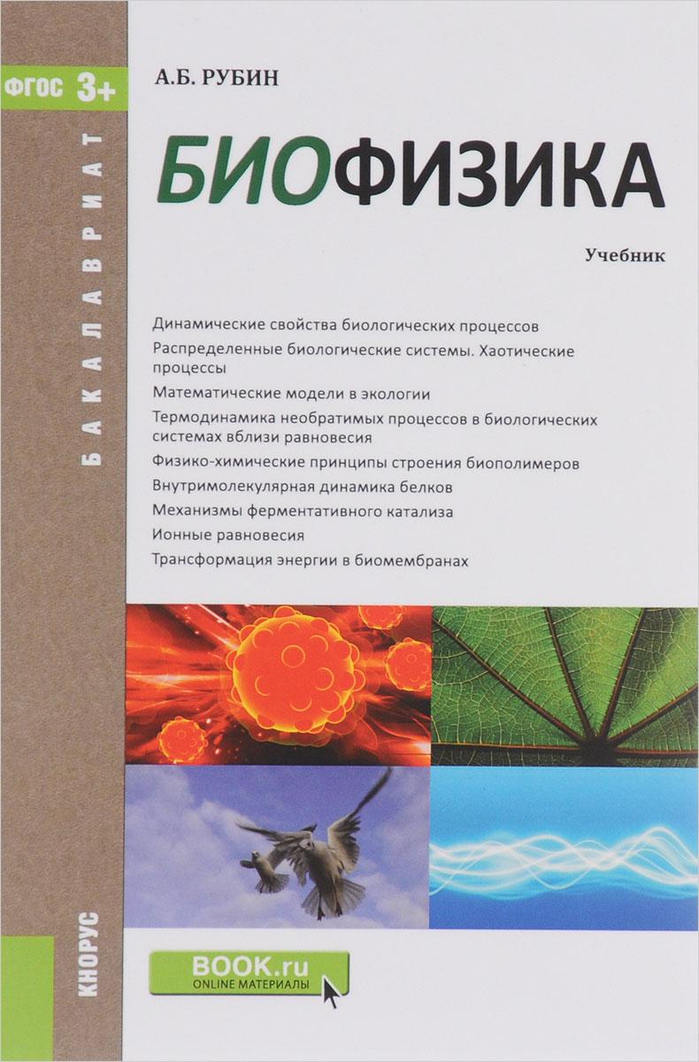 Биофизика. Учебник12296407Проблемы биофизики сложных систем представлены в разделах по кинематике и термодинамике биологических процессов. Молекулярной биофизике посвящены главы по строению биомакромолекул и динамике белков. Биофизика клеточных процессов освещена в главах по мембранному транспорту, трансформации энергии в биомембранах и рассмотрена на примере первичных процессов фотосинтеза. Соответствует ФГОС ВО 3+. Для студентов бакалавриата учреждений высшего образования. Может быть полезен аспирантам биологических направлений вузов.