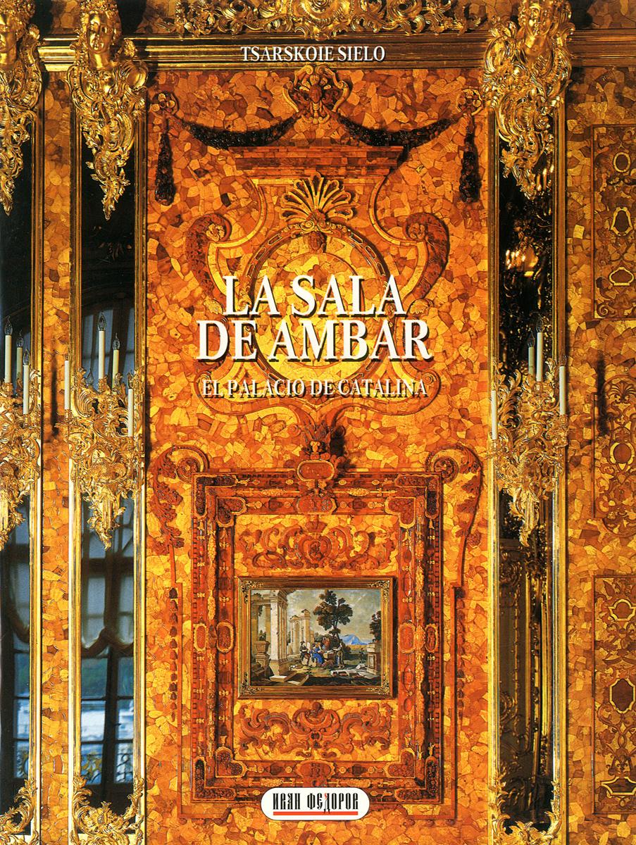 Янтарная комната (буклет) испанский язык