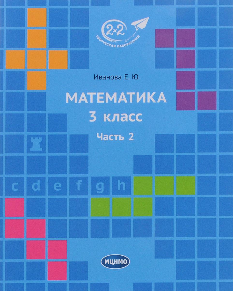 Математика. 3 класс. Часть 212296407Учебник является результатом обобщения многолетней работы автора с детьми 5–9 лет на уроках математики. Кроме классического направления изучения математики - формирования вычислительных навыков и знакомства с простейшими геометрическими понятиями и алгоритмами - в книге большое внимание уделяется комбинаторике и теории графов (что, по сути, редкость для книг, предназначенных для младших школьников), а также развитию логического мышления, нестандартного взгляда на мир. В большинстве уроков первая половина материала соответствует общеобразовательной программе начальной школы по математике, вторая же часть урока является уникальной для учебных книг такого рода и содержит множество задач на развитие интеллекта.