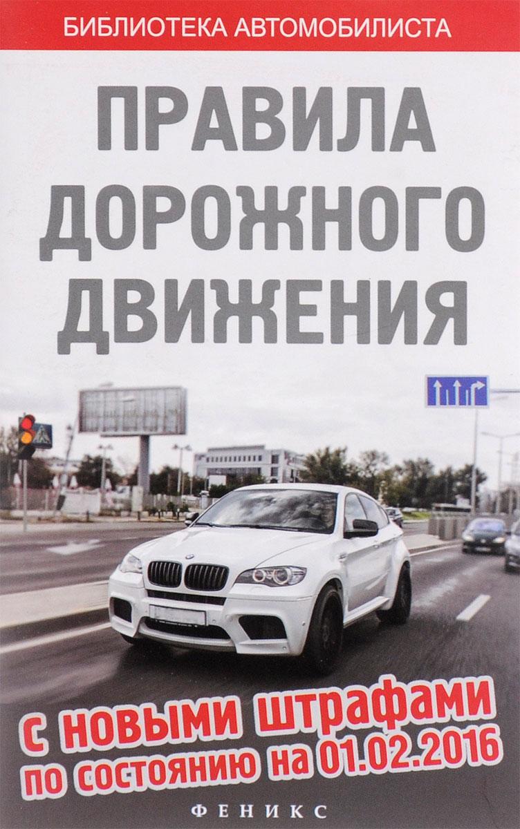 Правила дорожного движения с новыми штрафами по состоянию на 01.02.16