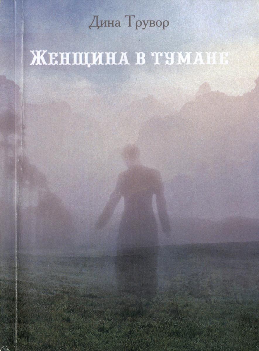 Женщина в тумане