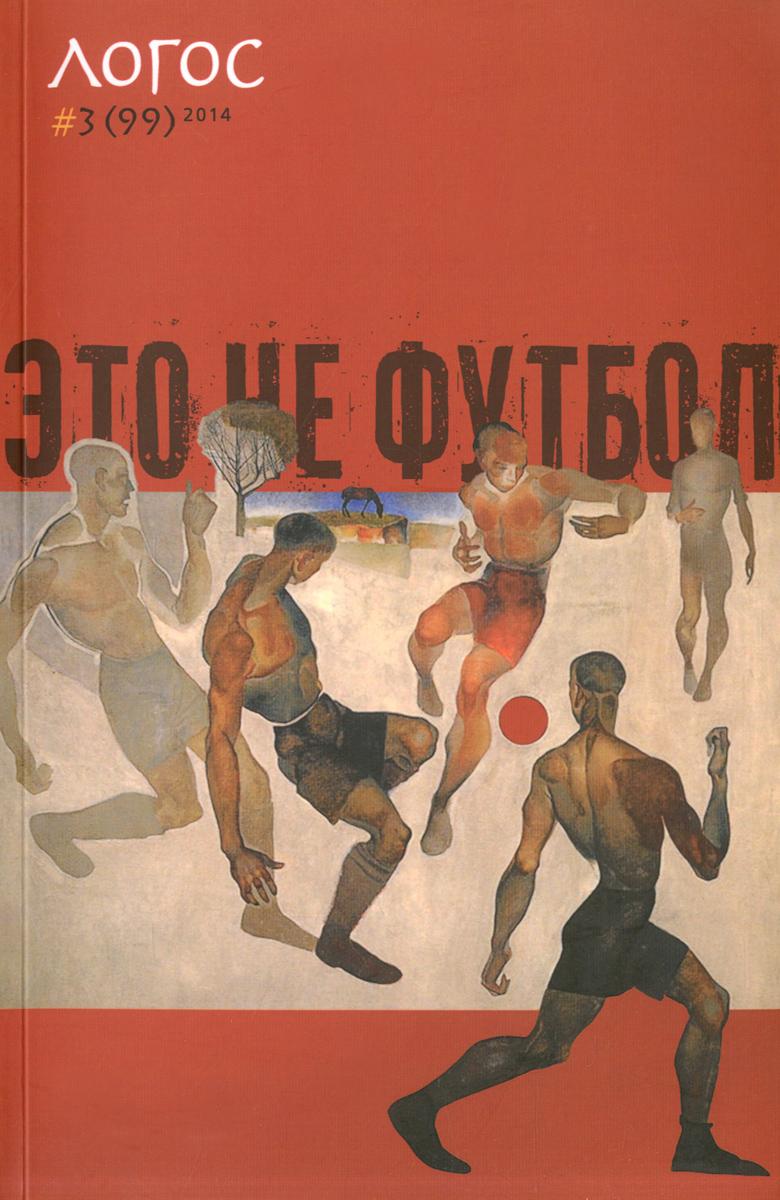 Zakazat.ru: Логос №3(99) 2014