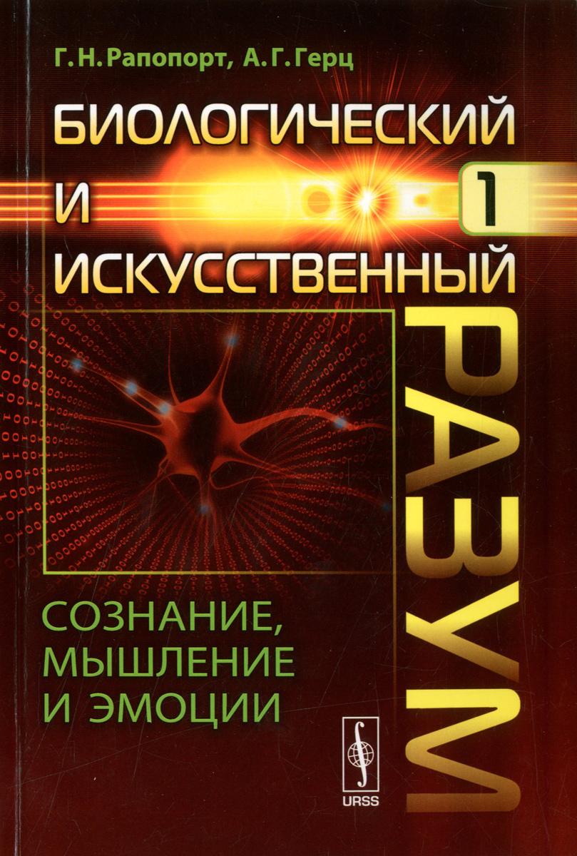 Биологический и искусственный разум. Часть 1. Сознание, мышление и эмоции ( 978-5-397-05270-2 )