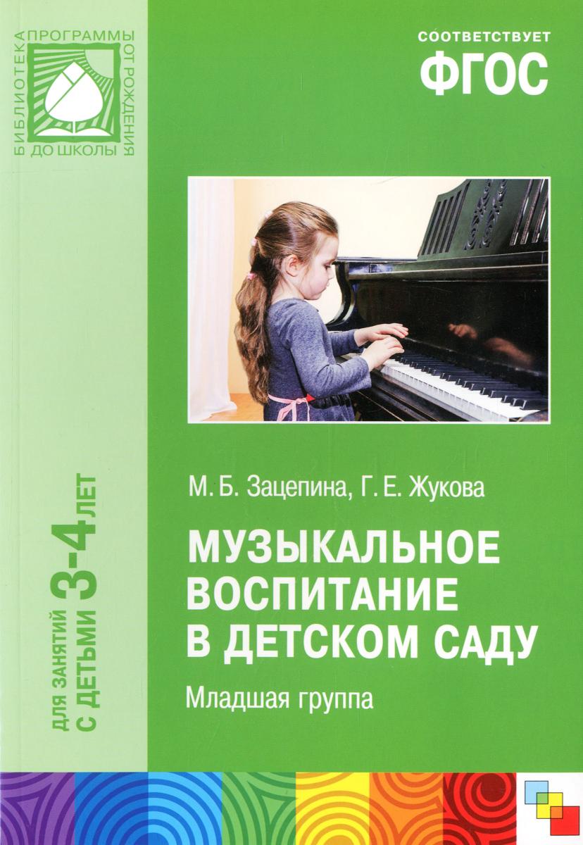 Музыкальное воспитание в детском саду. Младшая группа. Для занятий с детьми 3-4 лет. ФГОС. Зацепина М.Б., Жукова Г.Е.