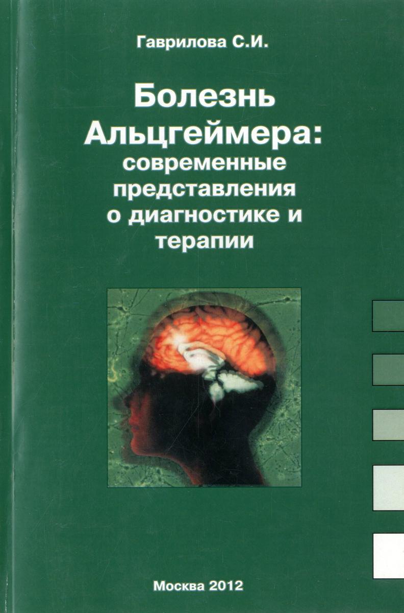 Болезнь Альцгеймера. Современные представления о диагностике и терапии