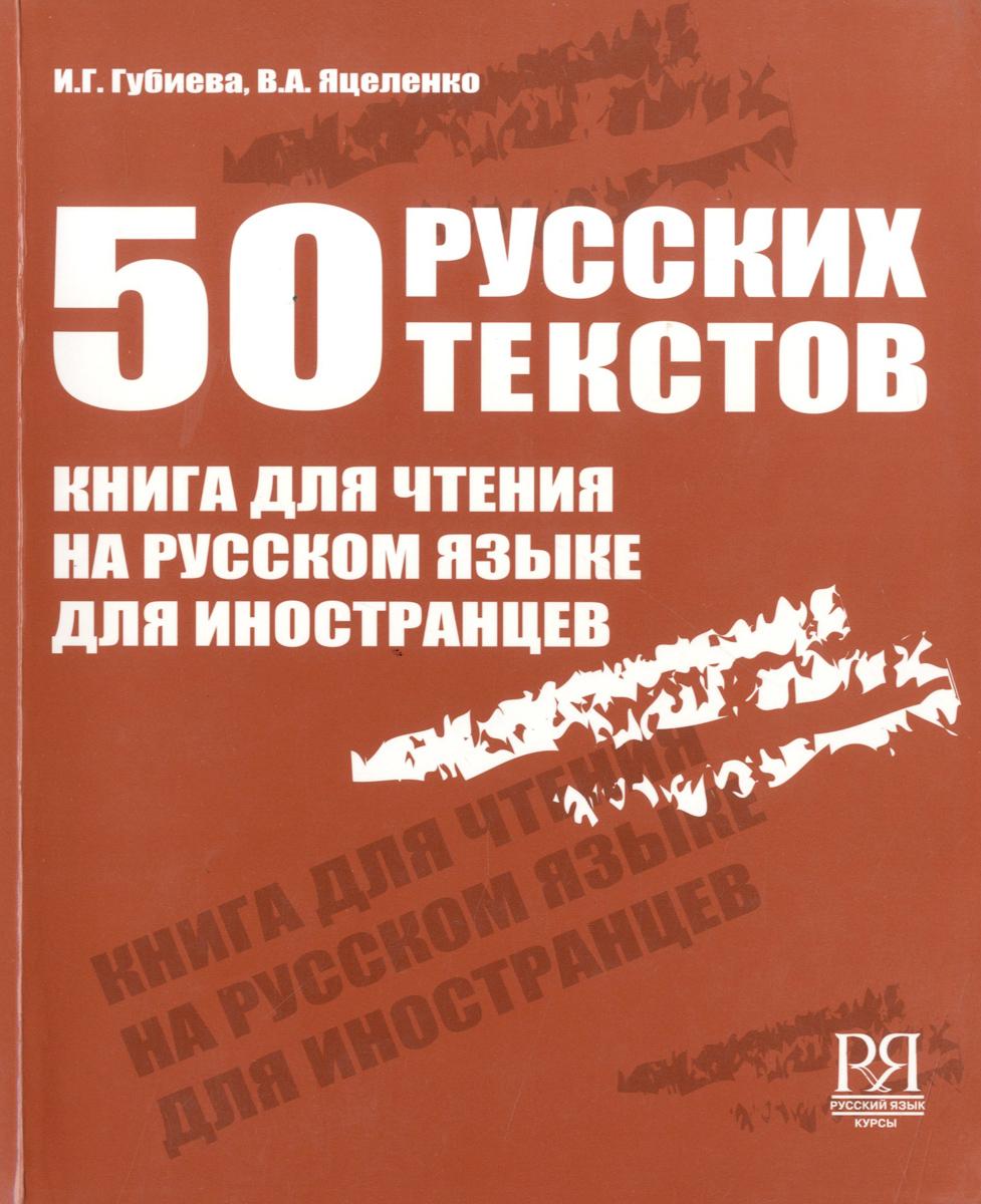 50 русских текстов. Книга для чтения на русском для иностранцев