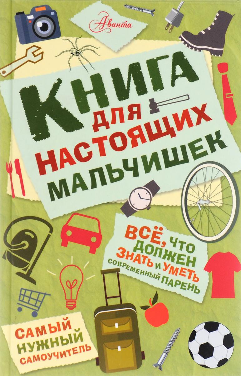 Книга для настоящих мальчишек ( 978-5-17-095034-8, 978-1-907151-11-8 )