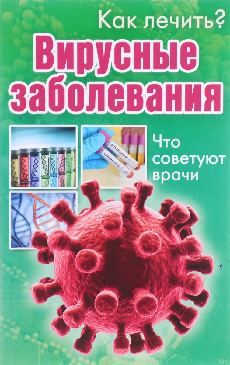Вирусные заболевания. Что советуют врачи