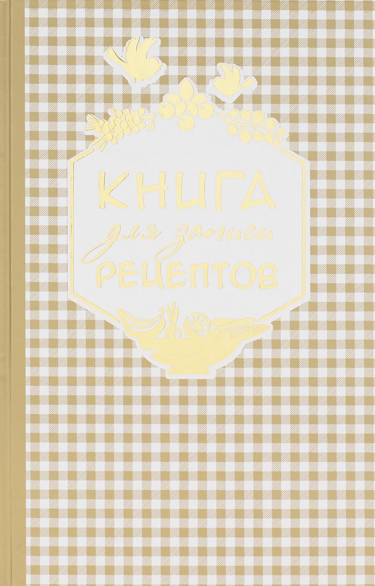 Книга для записи любимых рецептов (золотая клеточка) а5 ( 978-5-699-86398-3 )