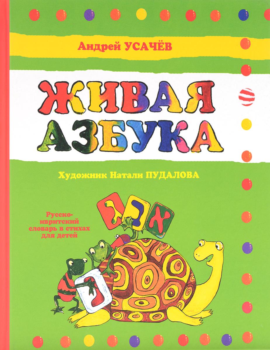 Усачев А. Живая азбука. Русско-ивритский словарь в стихах для дете ( 978-593273-419-3 )