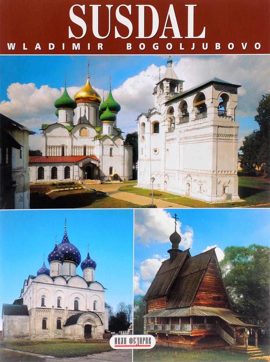 Суздаль. Владимир. Боголюбово. Альбом ( 5-93893-227-0 )