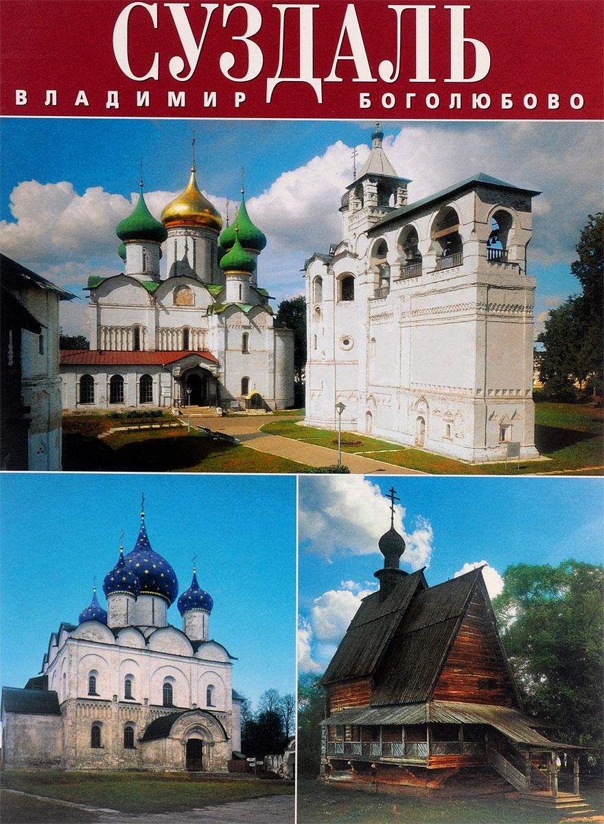 Суздаль. Владимир. Боголюбово. Альбом ( 978-5-93893-224-1 )