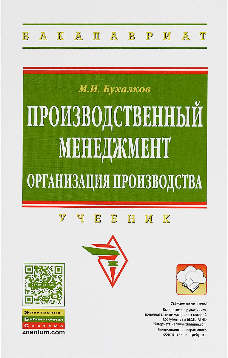 Производственный менеджмент: организация производства: Учебник. 2-e изд. Бухалков М.И.