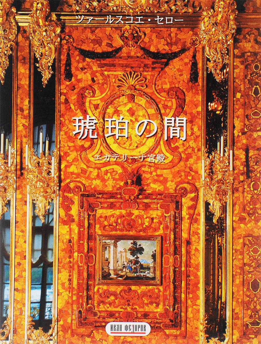 Янтарная комната. Буклет на китайском ( 5-93051-026-1 )