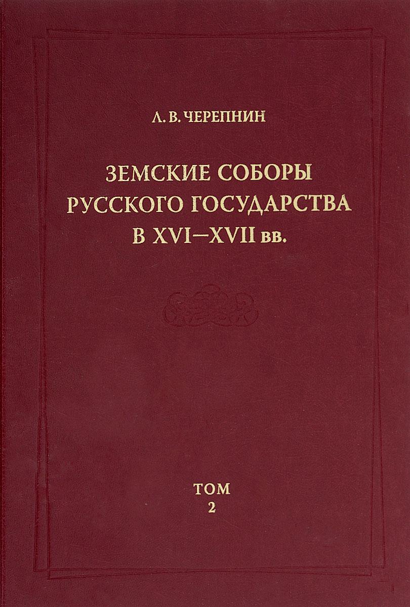Земские соборы Русского государства в XVI-XVII вв. Том 2