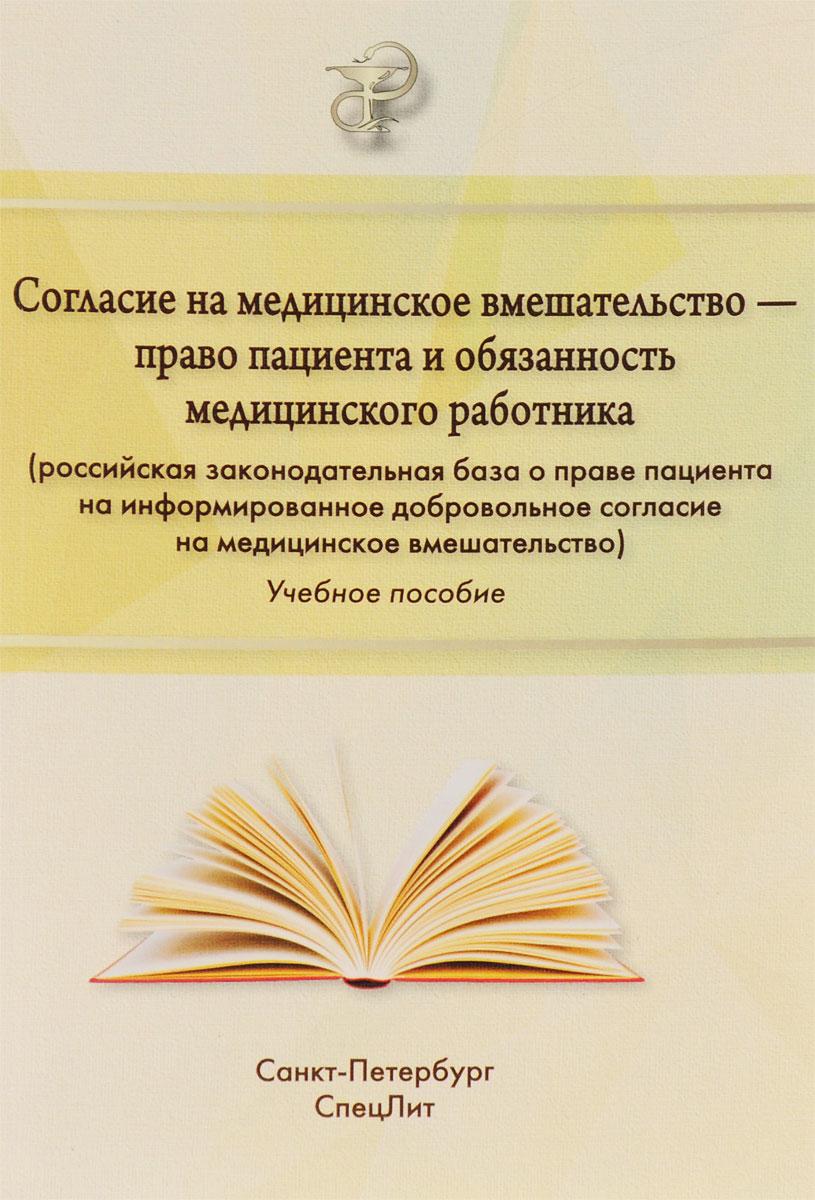 Согласие на медицинское вмешательство - право пациента и обязанность медицинского работника: учебное пособие. Абаева О.П. ( 978-5-299-00706-0 )