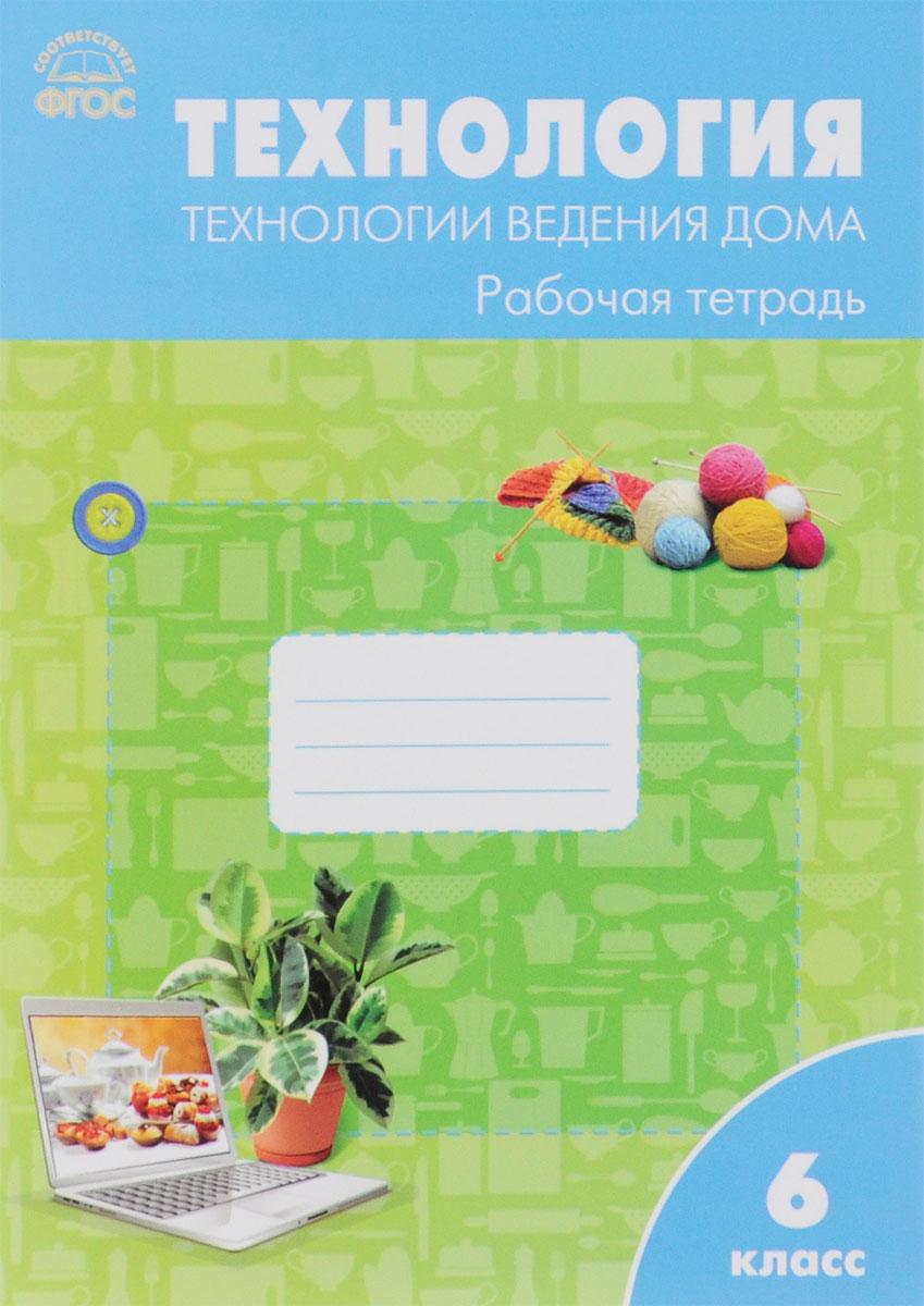 Технология. Технология ведения дома. 6 класс. Рабочая тетрадь ( 978-5-408-02653-1 )