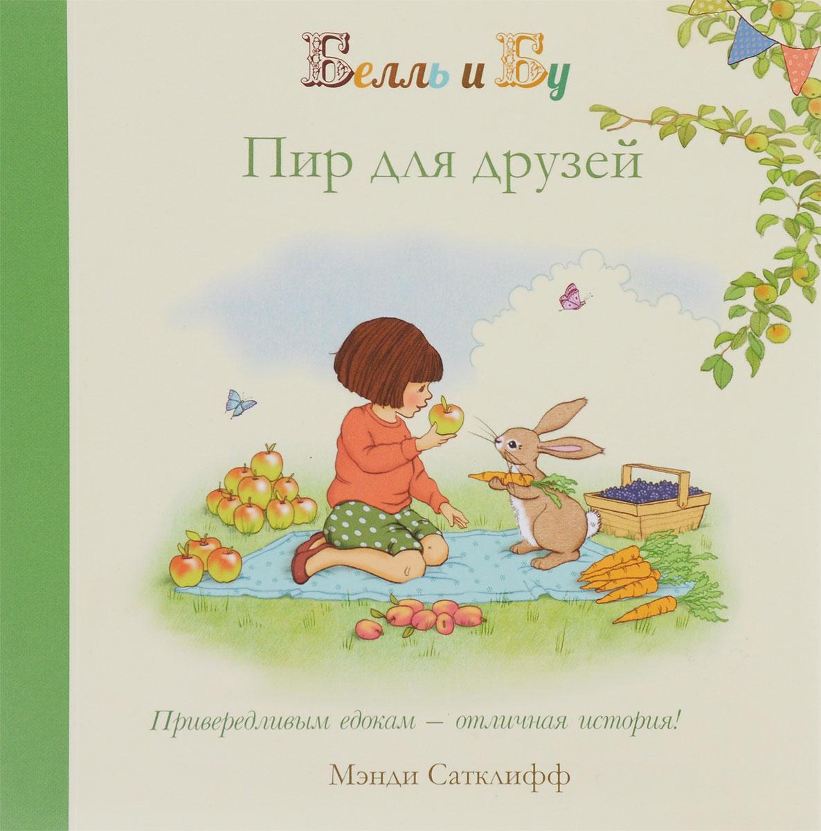 Пир для друзей12296407Серия книг о милой малышке Белль и ее пушистом кролике Бу учит деток обычным занятиям, но одновременно показывает, что это очень занимательно и увлекательно! Добрые, нежные книги о жизни деток. Именно эти книги помогают познакомить наших деток с искусством, ненавязчиво заинтересовывают их, вызывая любопытство. Каждую книгу брать в руки очень приятно - они безупречны. Легко написанный текст находит отклики у детей, яркие иллюстрации будят фантазию, подталкивая детей к познанию нового.
