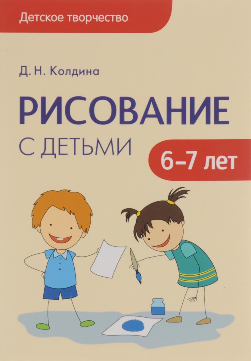 Рисование с детьми 6-7 лет. Детское творчество. Колдина Д. Н.